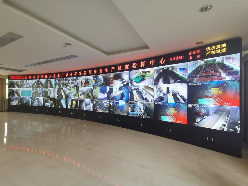 山西華(hua)瀛天(tian)影集廣煤業LG55寸3.5mm3*12落地弧(hu)形機(ji)櫃案例展示